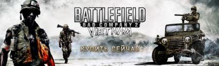 Battlefield Bad Company 2™ Vietnam теперь дешевле!