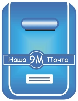 9M Почта