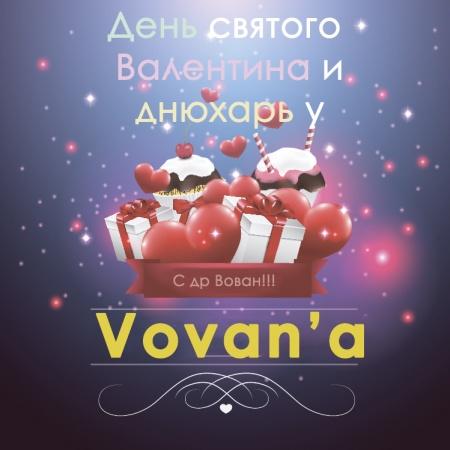 Днюхарь у Вована и день влюбленных!